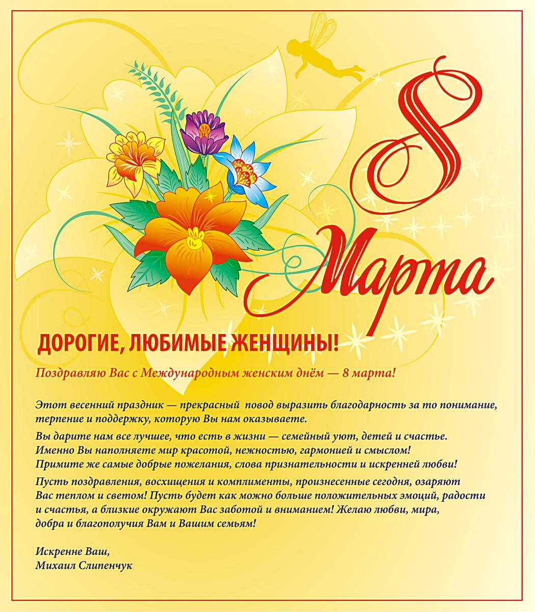 Открытка поздравления с международным женским днем