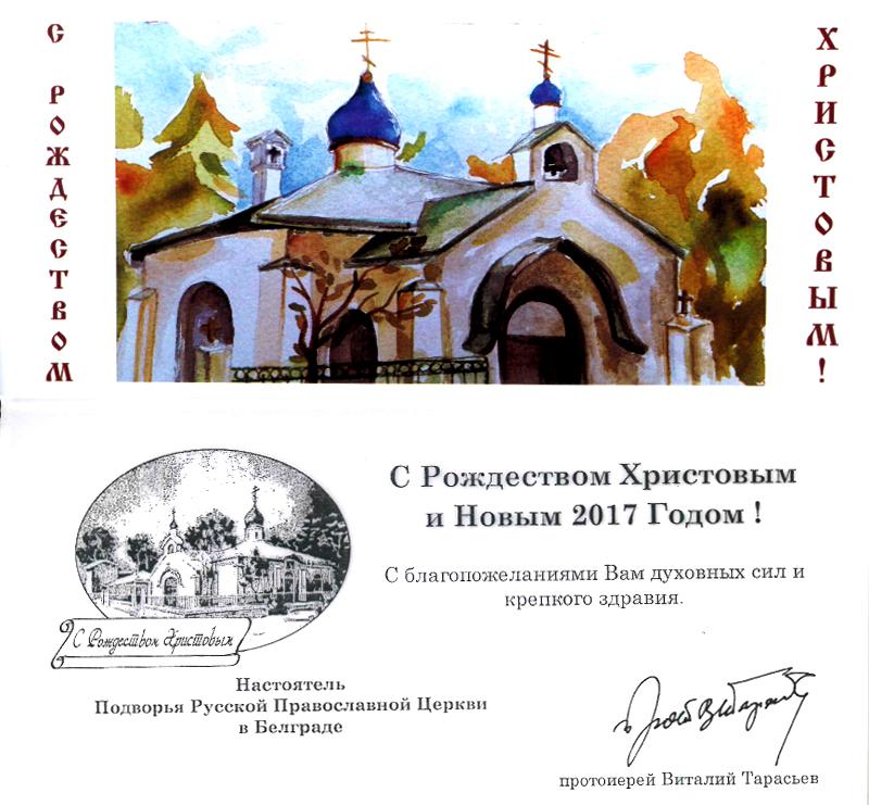 Поздравление монастыря с рождеством